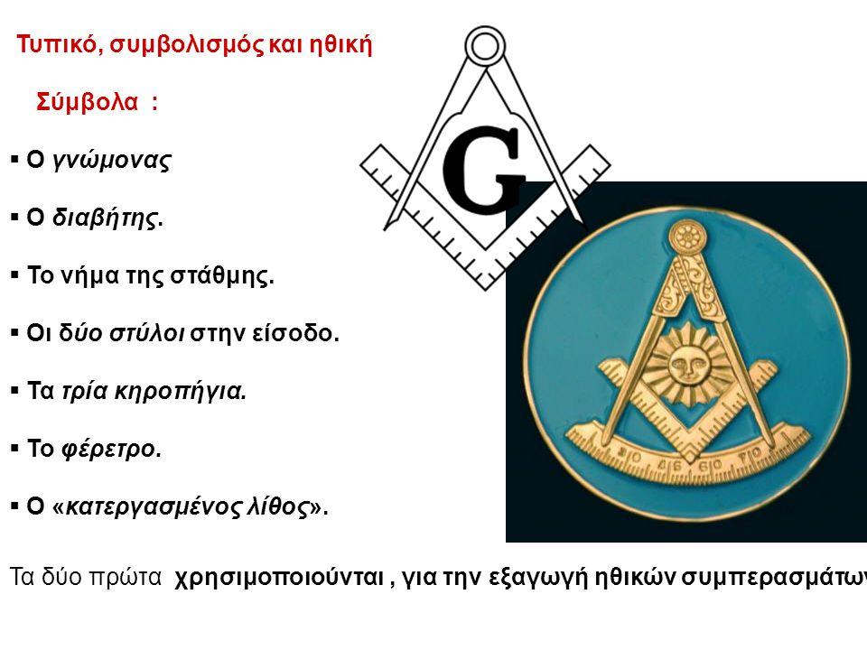 Τυπικό, συμβολισμός και ηθική