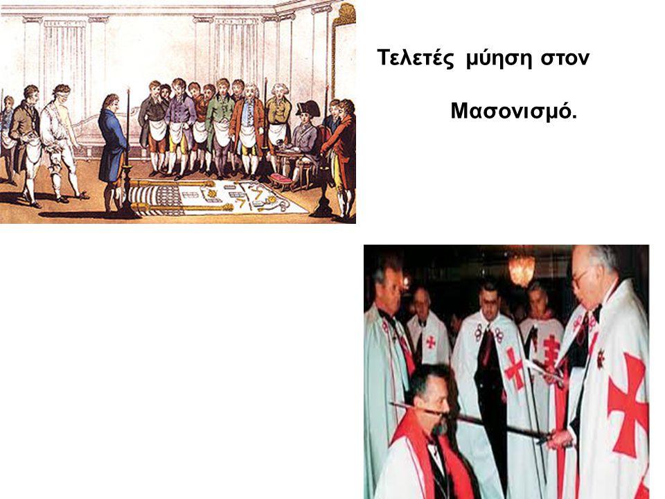 Τελετές μύηση στον Μασονισμό.