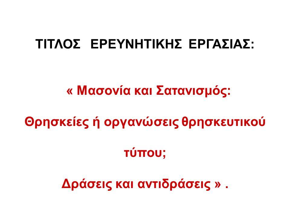 ΤΙΤΛΟΣ ΕΡΕΥΝΗΤΙΚΗΣ ΕΡΓΑΣΙΑΣ: