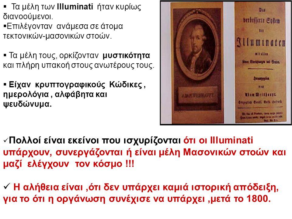 Τα μέλη των Illuminati ήταν κυρίως διανοούμενοι.