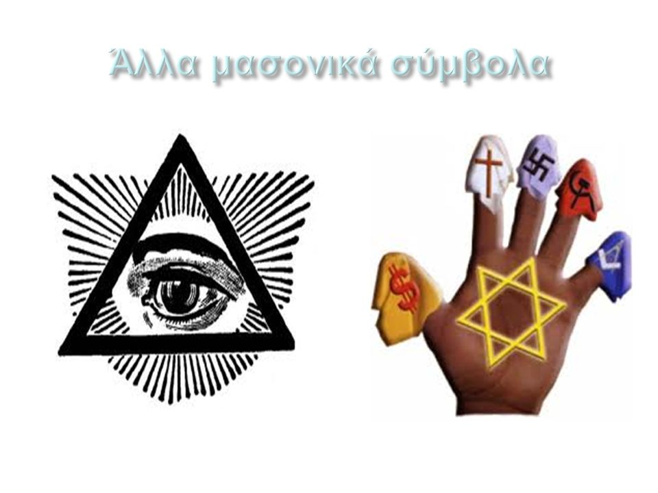 Άλλα μασονικά σύμβολα