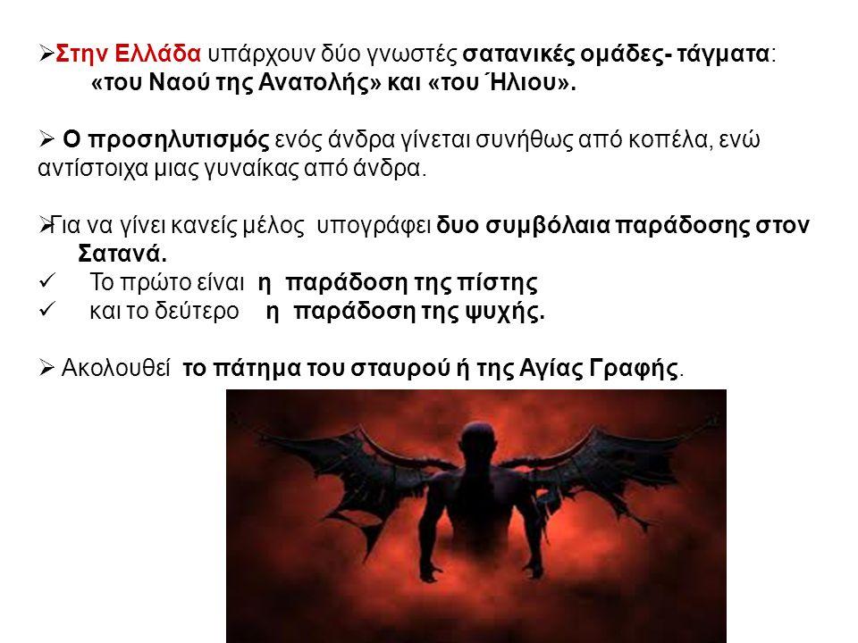 Στην Ελλάδα υπάρχουν δύο γνωστές σατανικές ομάδες- τάγματα: