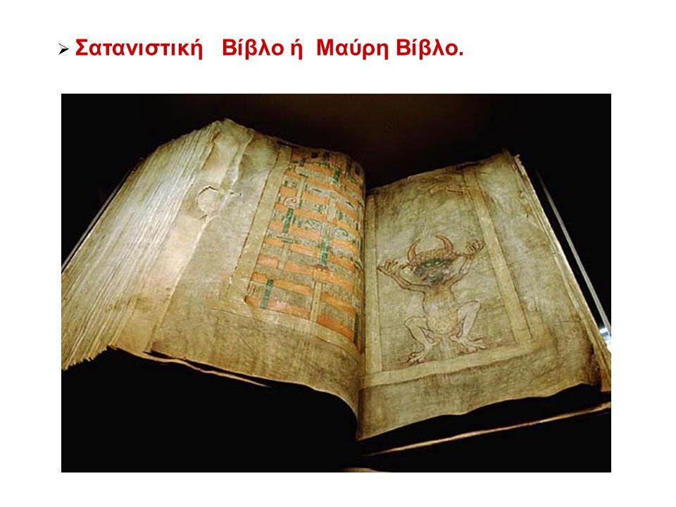Σατανιστική Βίβλο ή Μαύρη Βίβλο.
