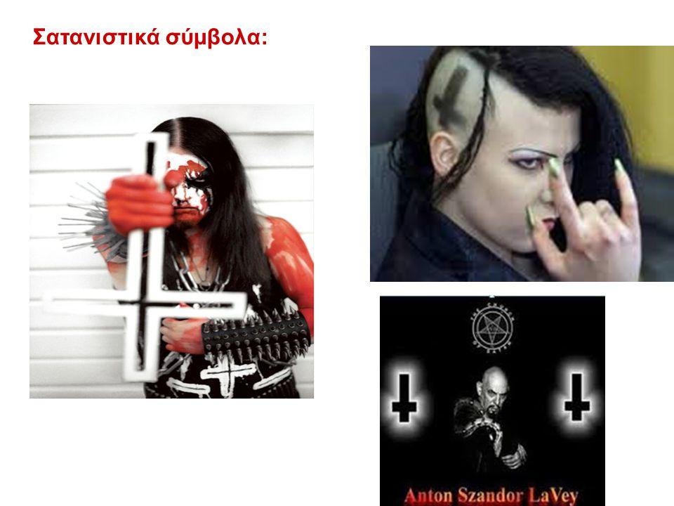 Σατανιστικά σύμβολα: