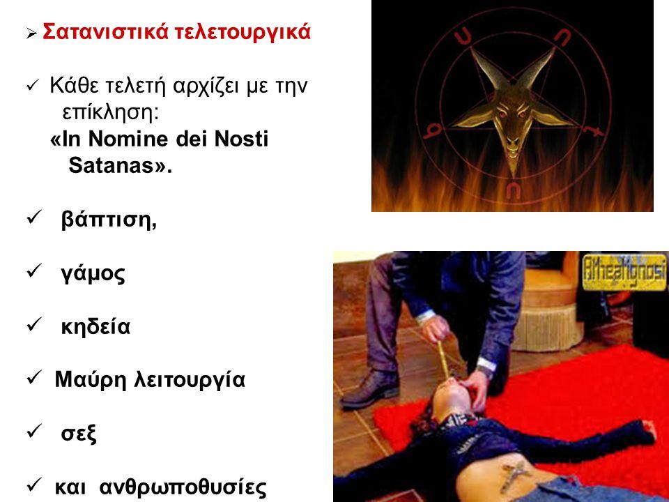 επίκληση: «In Nomine dei Nosti Satanas». βάπτιση, γάμος κηδεία