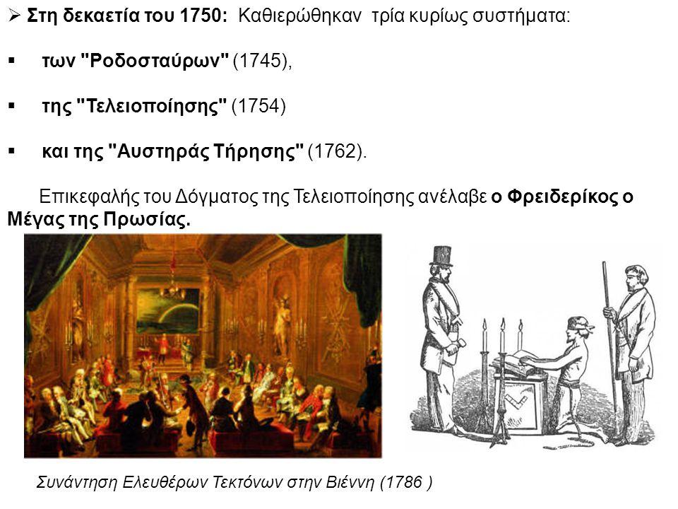 Στη δεκαετία του 1750: Καθιερώθηκαν τρία κυρίως συστήματα: