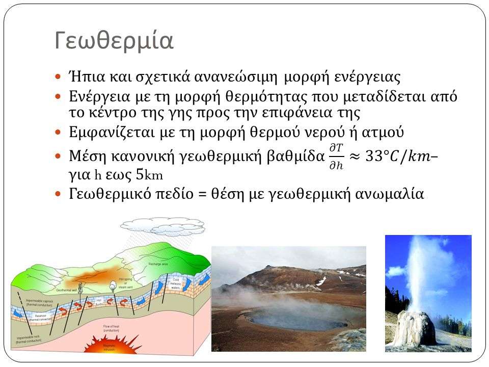 Γεωθερμία Ήπια και σχετικά ανανεώσιμη μορφή ενέργειας