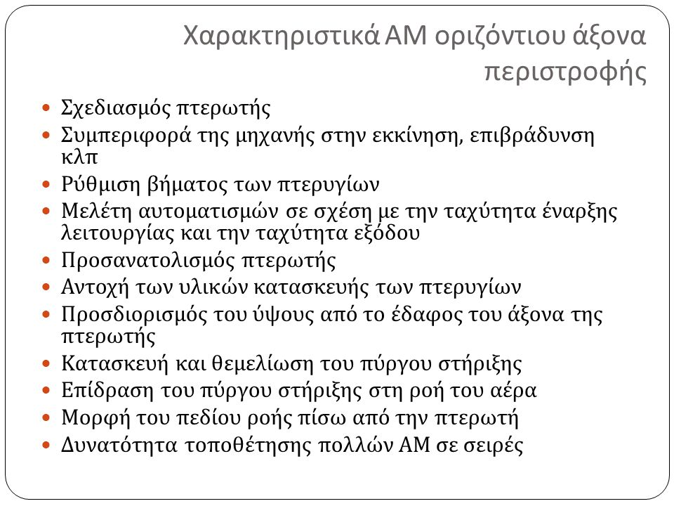 Χαρακτηριστικά ΑΜ οριζόντιου άξονα περιστροφής