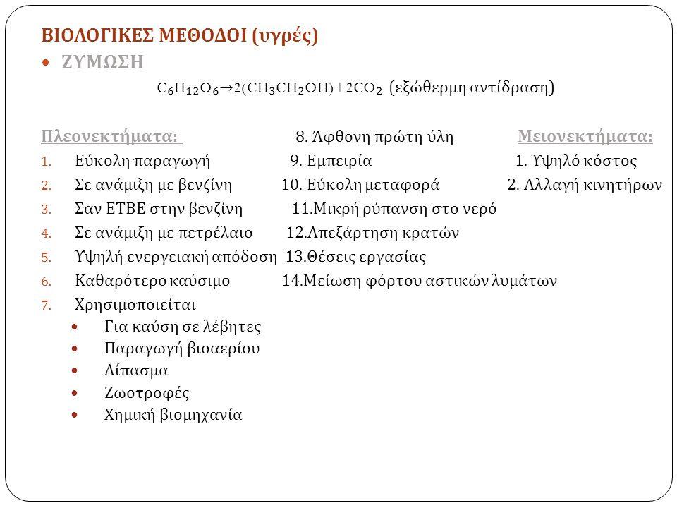 C₆H₁₂O₆→2(CH₃CH₂OH)+2CO₂ (εξώθερμη αντίδραση)