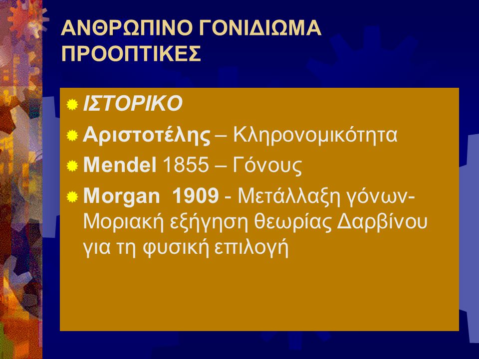 ΑΝΘΡΩΠΙΝΟ ΓΟΝΙΔΙΩΜΑ ΠΡΟΟΠΤΙΚΕΣ