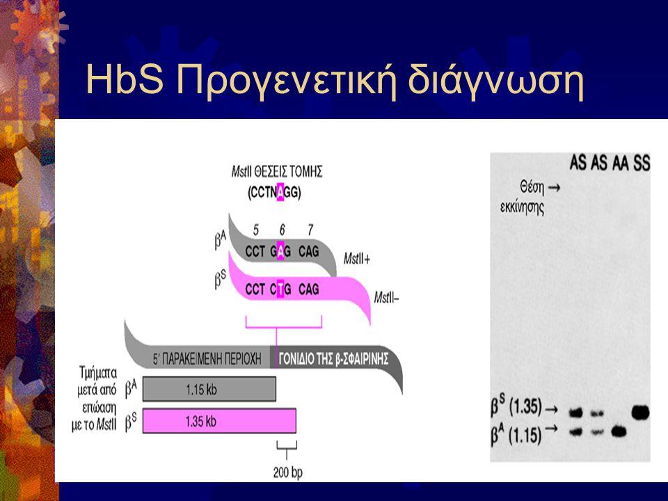 HbS Προγενετική διάγνωση