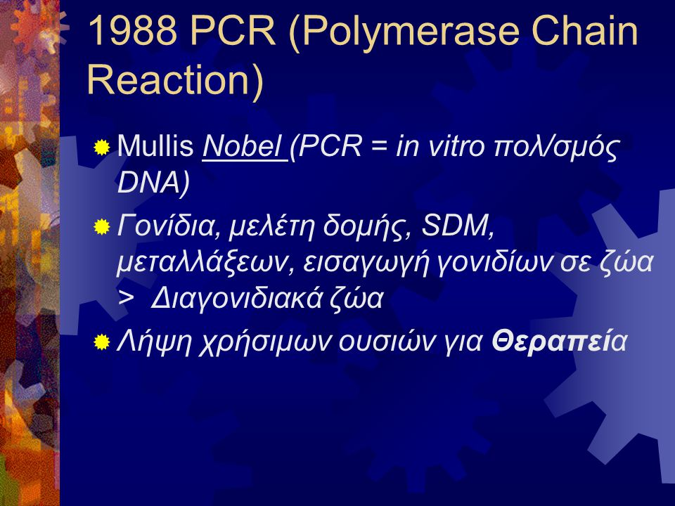 1988 PCR (Polymerase Chain Reaction)