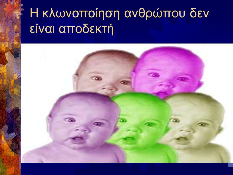 H κλωνοποίηση ανθρώπου δεν είναι αποδεκτή
