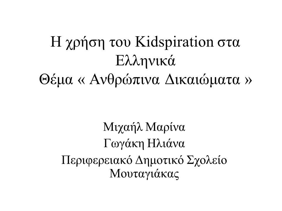 Η χρήση του Kidspiration στα Ελληνικά Θέμα « Ανθρώπινα Δικαιώματα »