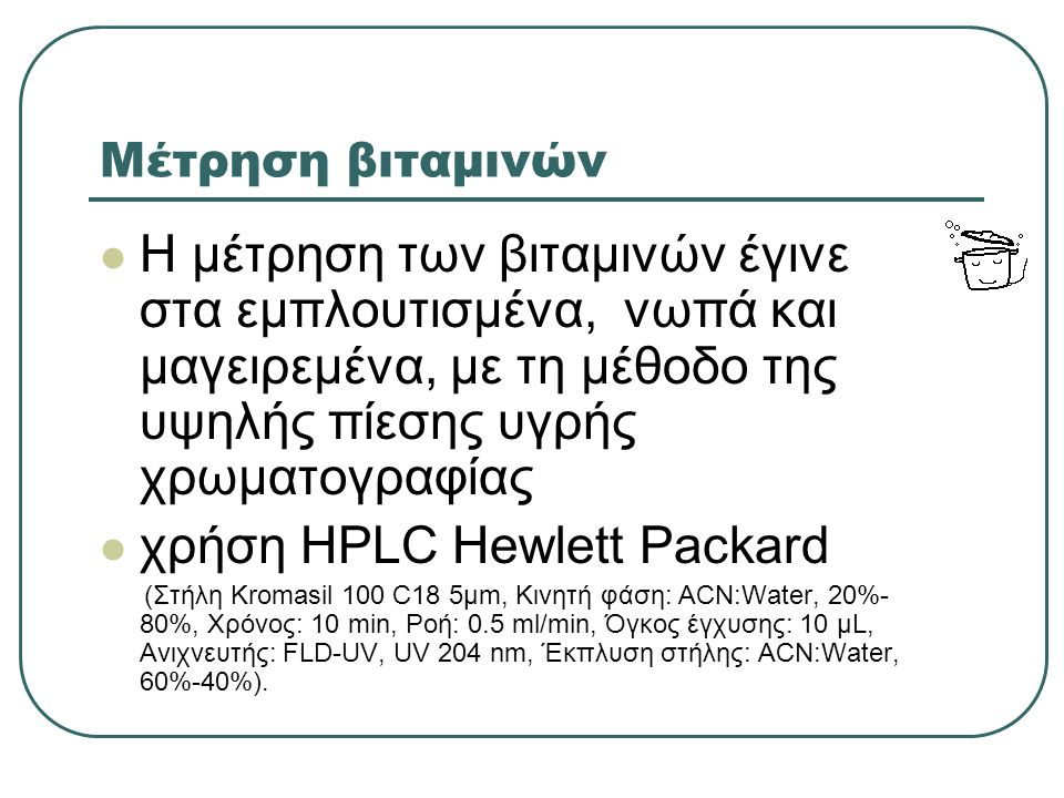 χρήση HPLC Hewlett Packard