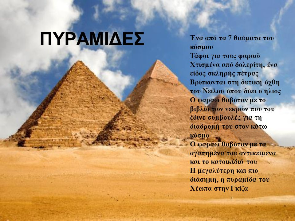 ΠΥΡΑΜΙΔΕΣ Ένα από τα 7 θαύματα του κόσμου Τάφοι για τους φαραώ
