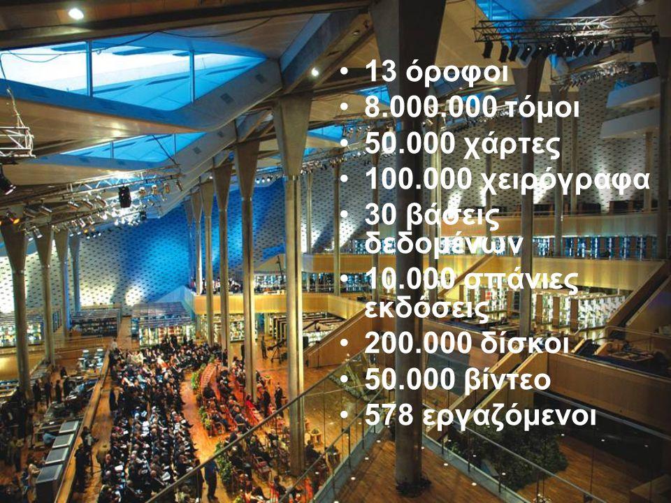 13 όροφοι 8.000.000 τόμοι. 50.000 χάρτες. 100.000 χειρόγραφα. 30 βάσεις δεδομένων. 10.000 σπάνιες εκδόσεις.