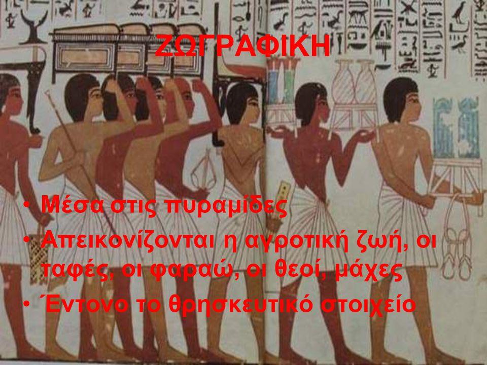 ΖΩΓΡΑΦΙΚΗ Μέσα στις πυραμίδες