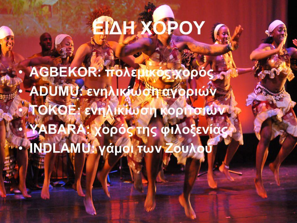 ΕΙΔΗ ΧΟΡΟΥ AGBEKOR: πολεμικός χορός ADUMU: ενηλικίωση αγοριών