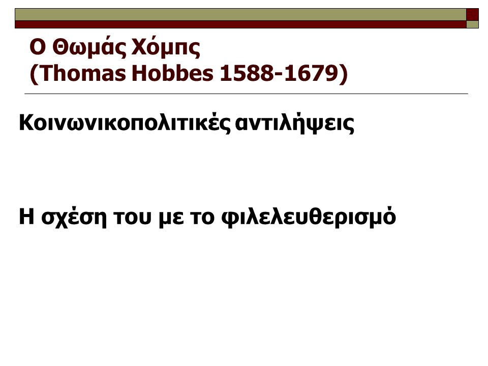 Ο Θωμάς Χόμπς (Thomas Hobbes 1588-1679)