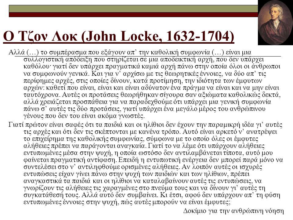 Ο Τζον Λοκ (John Locke, 1632-1704)