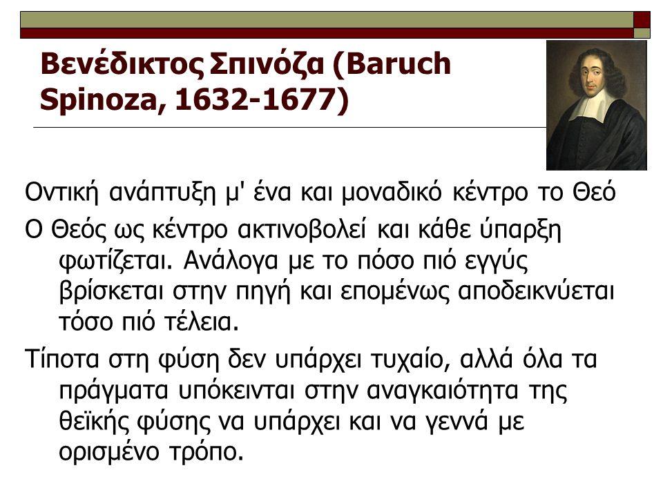 Βενέδικτος Σπινόζα (Baruch Spinoza, 1632-1677)