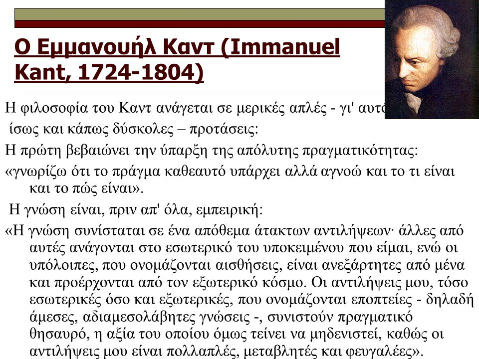 Ο Εμμανουήλ Καντ (Immanuel Kant, 1724-1804)