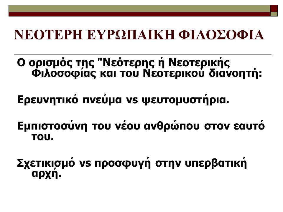 ΝΕΟΤΕΡΗ ΕΥΡΩΠΑΙΚΗ ΦΙΛΟΣΟΦΙΑ