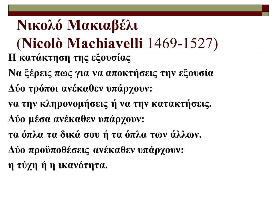 Νικολό Μακιαβέλι (Nicolò Machiavelli 1469-1527)