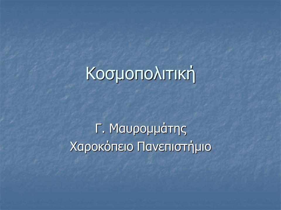 Γ. Μαυρομμάτης Χαροκόπειο Πανεπιστήμιο