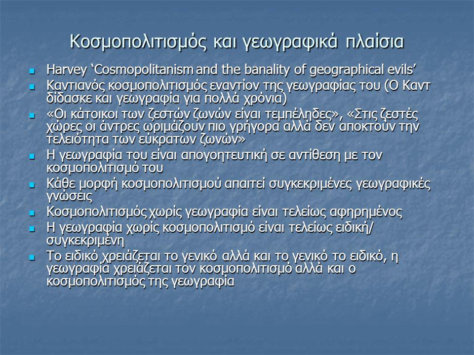 Κοσμοπολιτισμός και γεωγραφικά πλαίσια