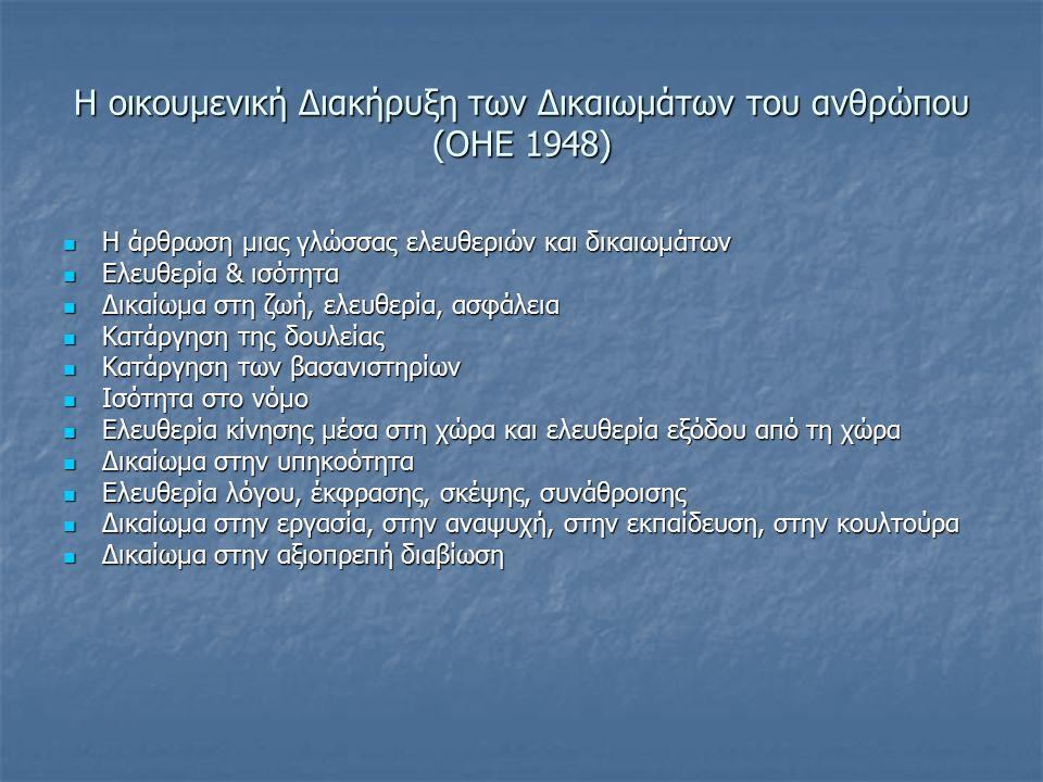 Η οικουμενική Διακήρυξη των Δικαιωμάτων του ανθρώπου (ΟΗΕ 1948)