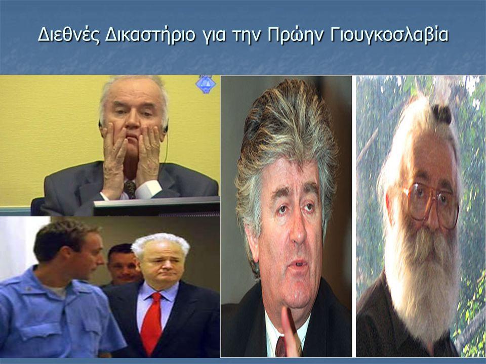 Διεθνές Δικαστήριο για την Πρώην Γιουγκοσλαβία