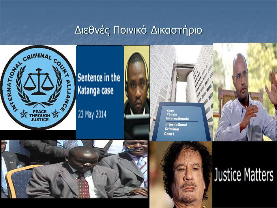 Διεθνές Ποινικό Δικαστήριο