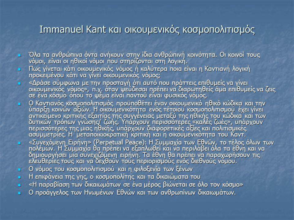 Immanuel Kant και οικουμενικός κοσμοπολιτισμός