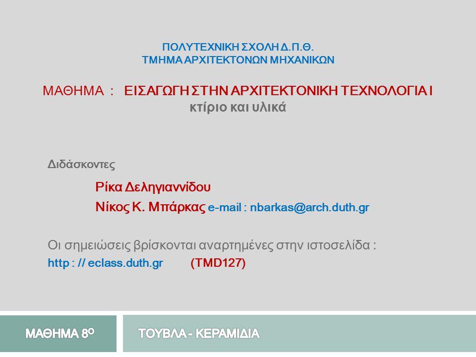 Ρίκα Δεληγιαννίδου Νίκος Κ. Μπάρκας e-mail : nbarkas@arch.duth.gr