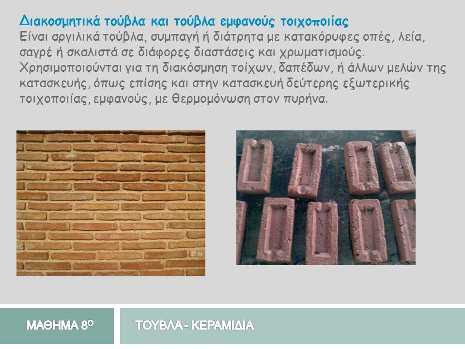Διακοσμητικά τούβλα και τούβλα εμφανούς τοιχοποιίας