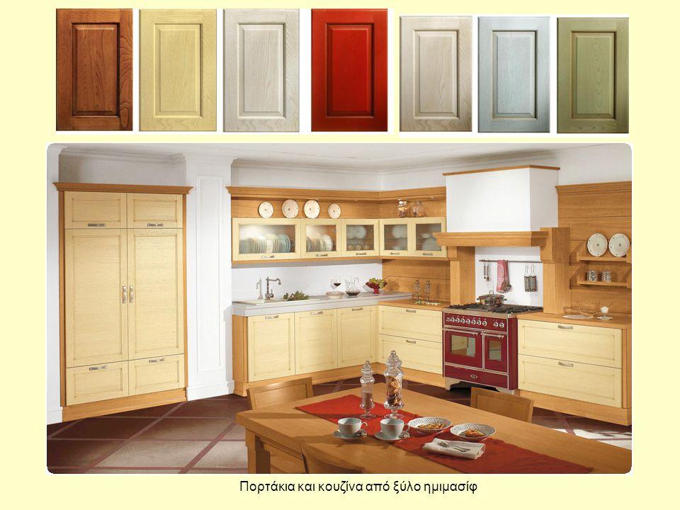 Πορτάκια και κουζίνα από ξύλο ημιμασίφ