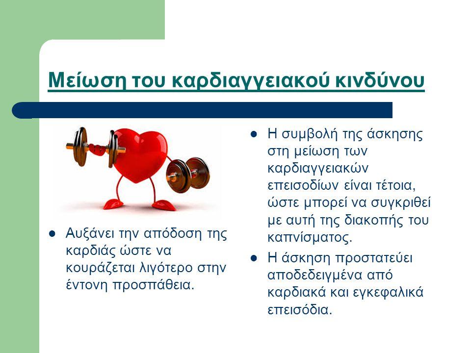 Μείωση του καρδιαγγειακού κινδύνου