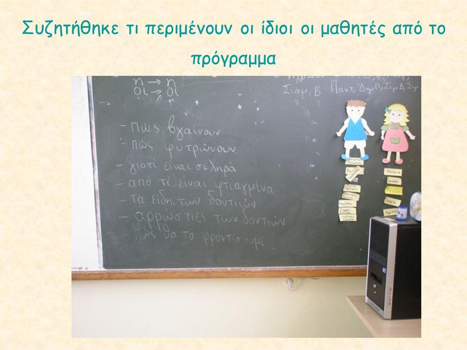 Συζητήθηκε τι περιμένουν οι ίδιοι οι μαθητές από το πρόγραμμα