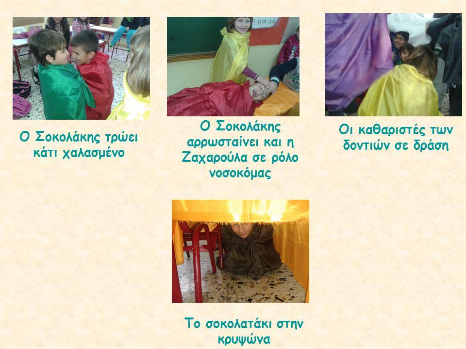 Ο Σοκολάκης αρρωσταίνει και η Ζαχαρούλα σε ρόλο νοσοκόμας