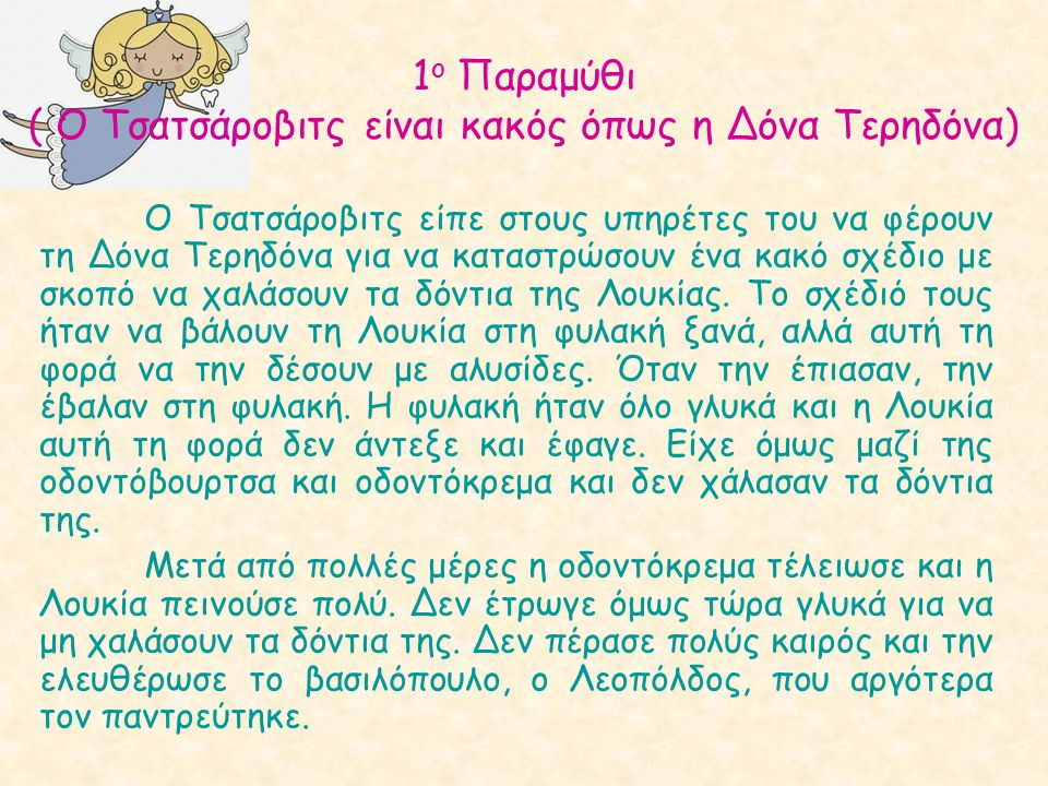 1ο Παραμύθι ( Ο Τσατσάροβιτς είναι κακός όπως η Δόνα Τερηδόνα)