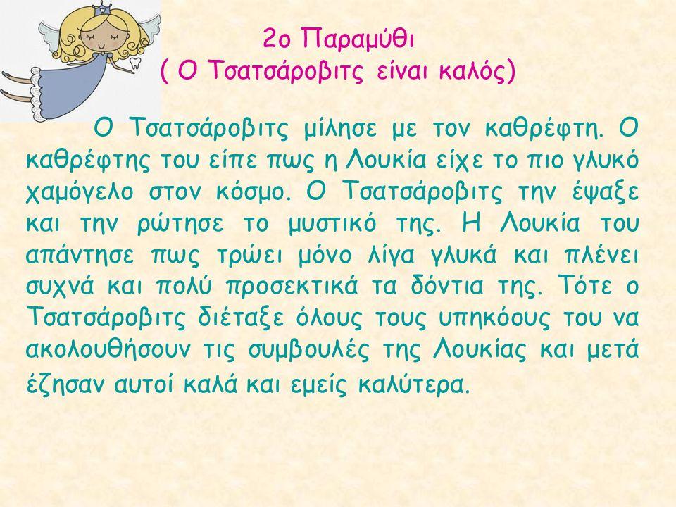 2ο Παραμύθι ( Ο Τσατσάροβιτς είναι καλός)