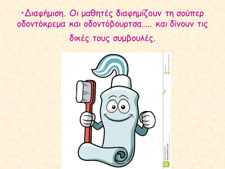 Διαφήμιση. Οι μαθητές διαφημίζουν τη σούπερ οδοντόκρεμα και οδοντόβουρτσα…..