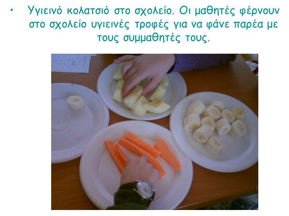 Υγιεινό κολατσιό στο σχολείο