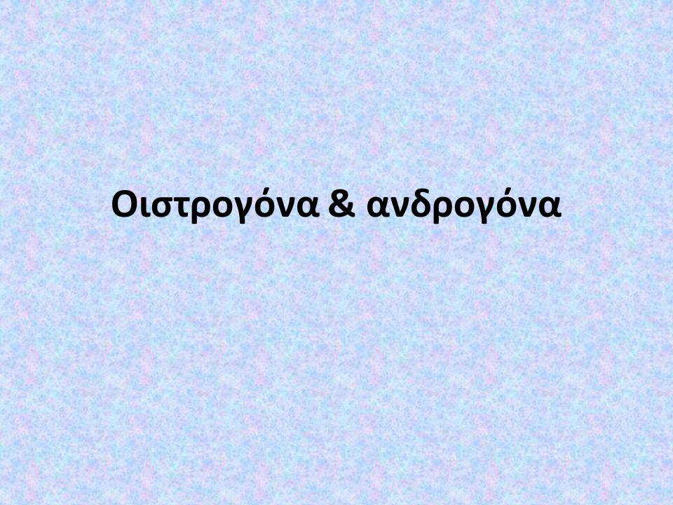 Οιστρογόνα & ανδρογόνα