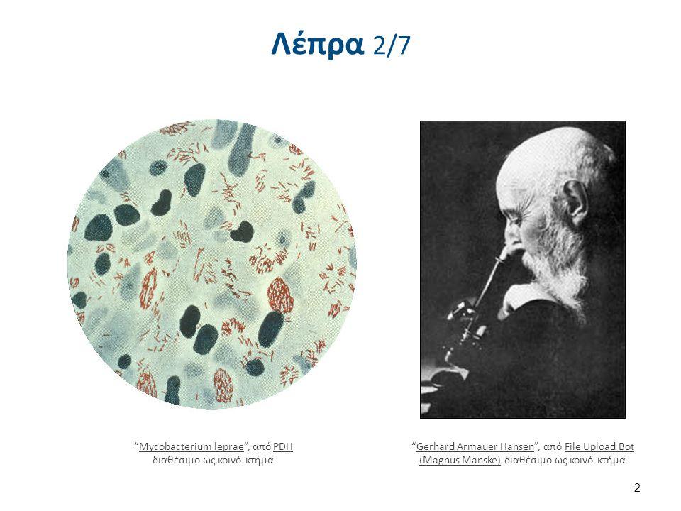 Λέπρα 3/7 An introduction to dermatology (1905) nodular leprosy , από Smallman12q διαθέσιμο ως κοινό κτήμα.