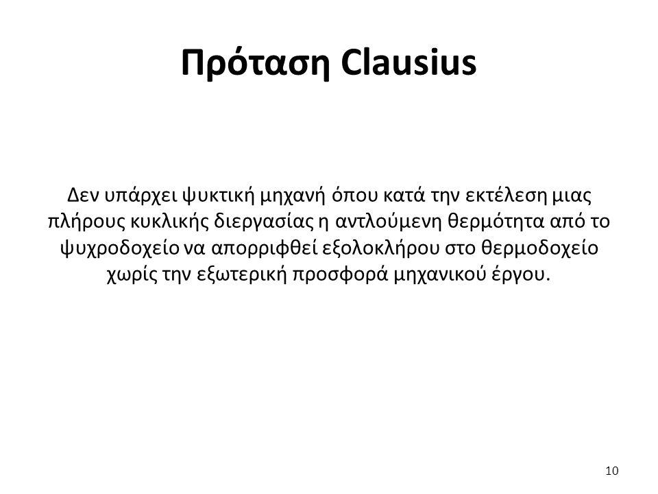 Πρόταση Clausius