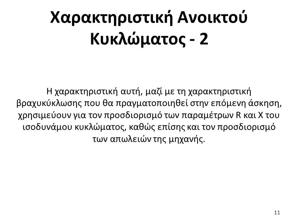 Χαρακτηριστική Ανοικτού Κυκλώματος - 2