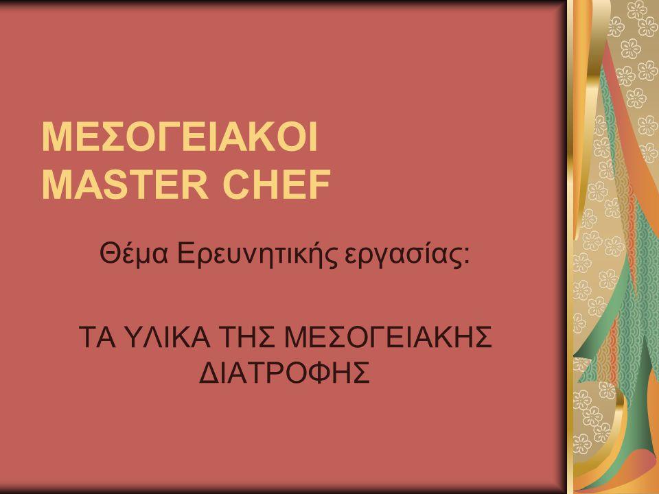 ΜΕΣΟΓΕΙΑΚΟΙ MASTER CHEF